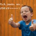 どっちがいい?「ワードプレスとjimdo・wix」失敗しないホームページ選び方!