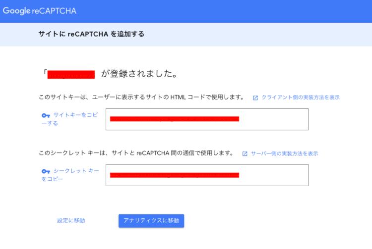 GoogleのreCAPTCHA APIキー取得画面
