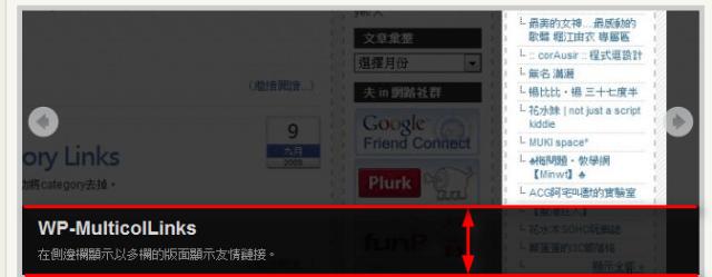 因為有網友在問如何修改幻燈片中那段黑色區塊的高度及透明度,所以就順便PO成文章做做筆記囉~