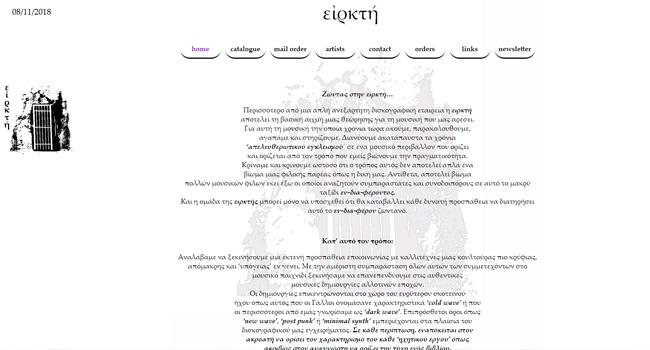 Eirkti - Independent Record Label