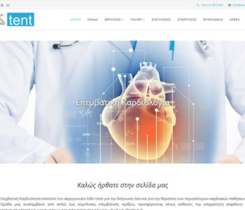 Stent -Interventional Cardiology Unit