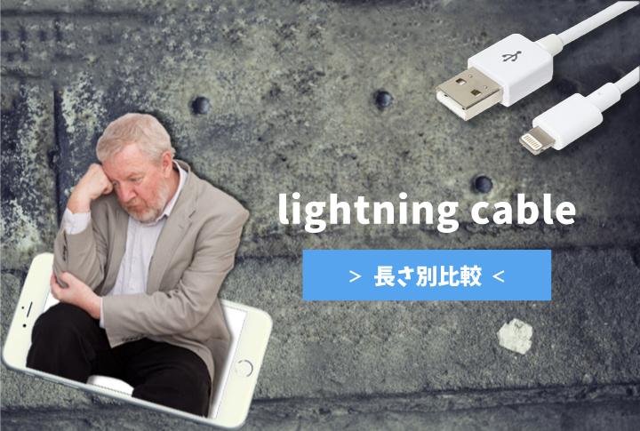 ケーブルの長さで充電時間が変わるの??最速で充電するならこうするべしっ!