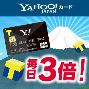 【重要】変更になります!Yahoo! JAPANカードの特典ポイント変更