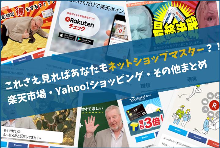 これさえ見ればあなたもネットショップマスター?!楽天市場・Yahoo!ショッピング・その他まとめ