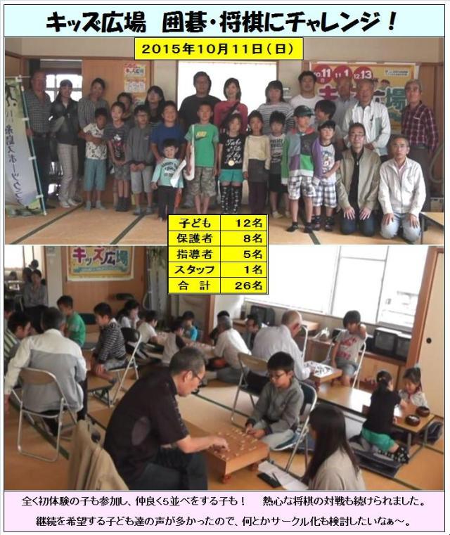 キッズ広場・囲碁将棋v1
