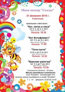 Театр Паулина 24 февраля_new