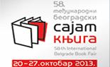 Sajam knjiga logo 2013