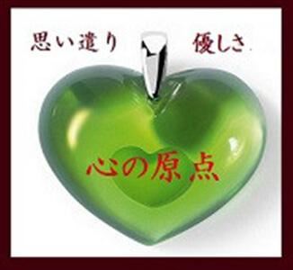 思いやりと優しさを表現したグリーンのハート
