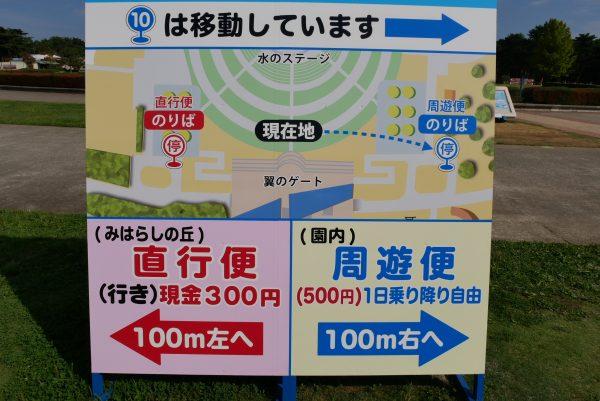 ひたち海浜公園 園内バス