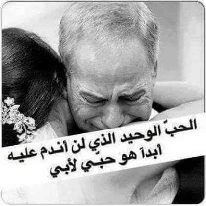 كلام عن الاب الحنون الاباء الحنونه احلا كلام