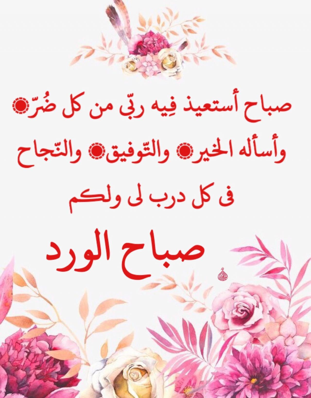 ادعية الصباح بالصور اجمل ما قال في حب الله احلا كلام