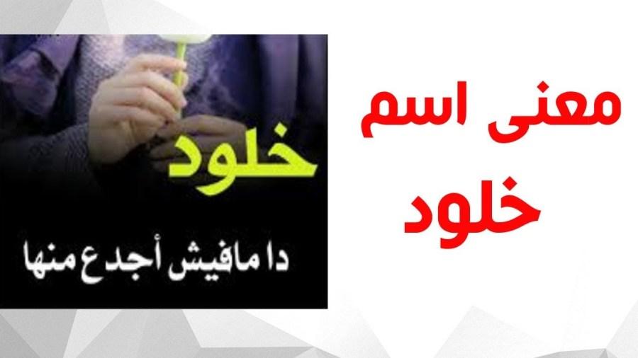 صور باسم خلود معنى اسم خلود بالصور احلا كلام