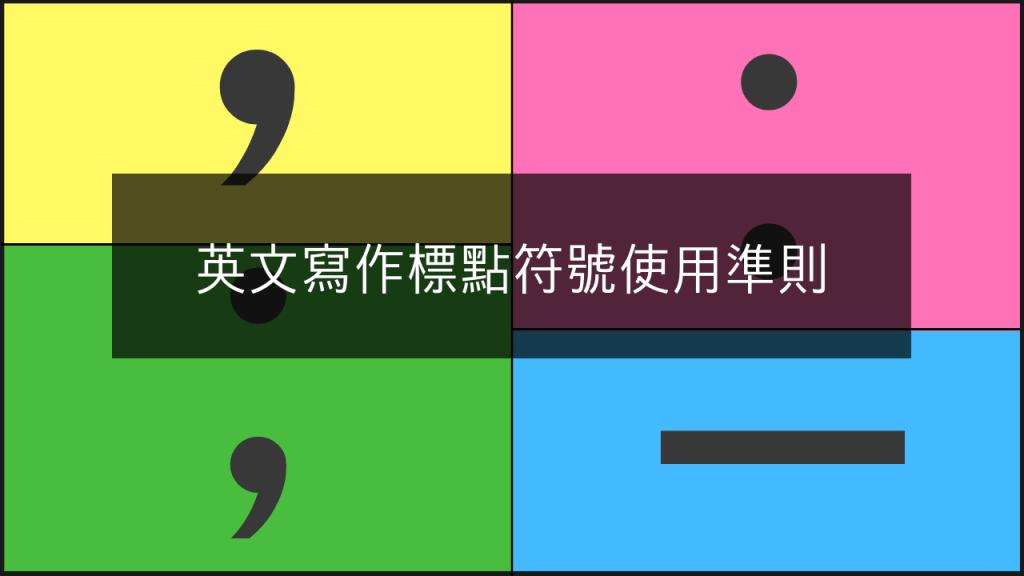 英文寫作標點符號使用準則 | Wordvice