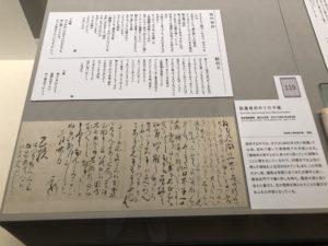 龍馬、手紙