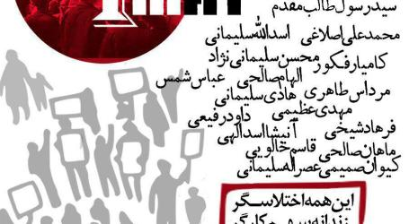 NASUWT, the UK teachers' union, condemns arrest of workers and students at May Day rally in Tehran