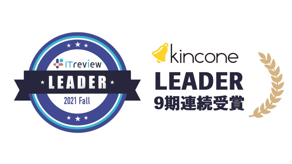 キンコンがITreviewでLEADERを受賞