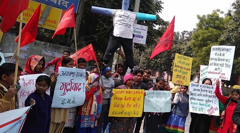 protest against trade union leader @jaiprakash