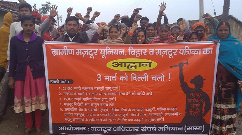 bihar landless labourer protest @workersunity