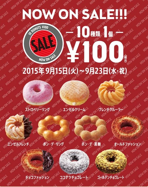 2015.9.15-9.23-mister-donuts