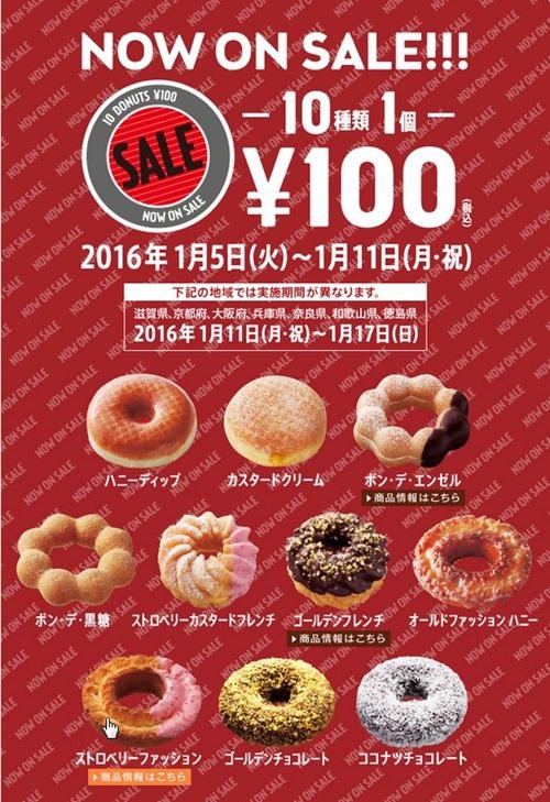 ミスド100円セール最新情報 種類とカレンダー2016年1月5日~1月11日