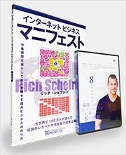 インターネットビジネスマニフェスト完全版DVDブック(著者:リッチ・シェフレン)