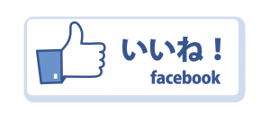 Facebookページの「いいね!」を確実に増やす効果実証済みの5ステップ