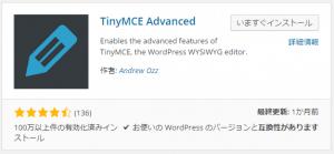 無料ブログと同じ感覚で記事を書くためのプラグインを設定する方法