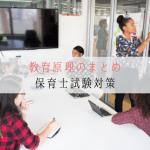 教育原理についてのまとめ|保育士試験・ニコイチ対策