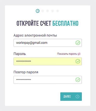 skrill в украине 2018: регистрация, шаг 1