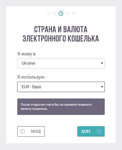 регистрация кошелька скрилл - шаг 3