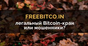 freebitco.in заработок в интернете