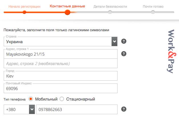 Payoneer Регистрация Шаг 2