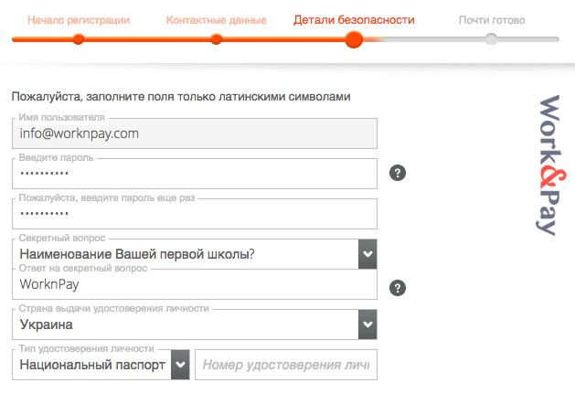 регистрация в payoneer Шаг 3
