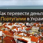 Как перевести деньги из Португалии в Украину