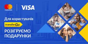 акция от ПриватБанка и TransferGo до 31 мая