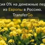 денежные переводы из Европы в Россию