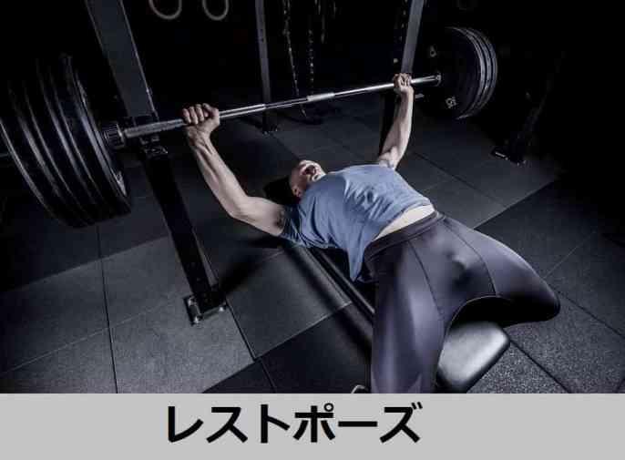 筋肥大テクニック