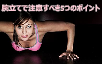 筋トレ初心者が意識すべき【5つの腕立てを効果的にする方法】