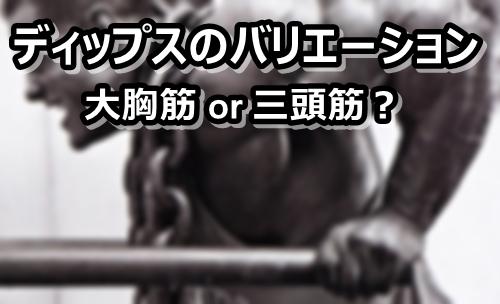 ディップスのバリエーション【大胸筋&三頭筋への効かせ方】
