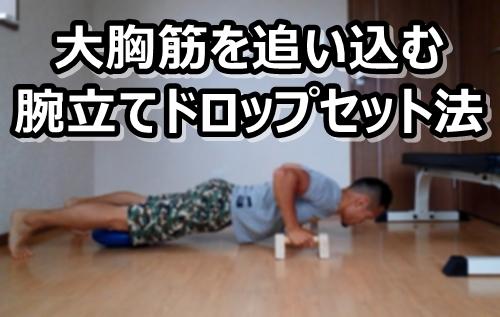 大胸筋を鍛える腕立て伏せドロップセット法【初心者向け】
