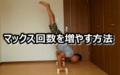 懸垂や腕立てなど自重トレの回数を増やす2種類の方法