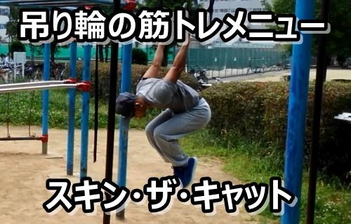 【吊り輪の筋トレメニュー】スキン・ザ・キャットのやり方とコツ