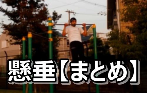 【鉄棒】懸垂の効果的なやり方やバリエーションまとめ【吊り輪】