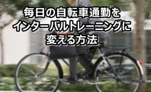 自転車通勤 インターバルトレーニング