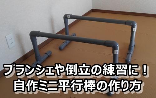 自作ミニ平行棒の作り方