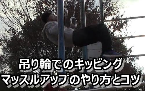 吊り輪でのキッピングマッスルアップのやり方とコツ【反動あり】