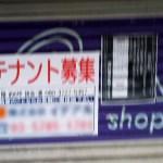 閉店と開店を繰り返す下北沢(その1)