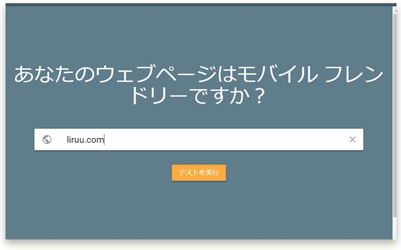 Mobile-first indexing enabled for のメールの意味