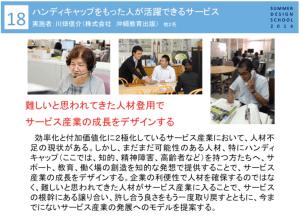 ws0015 201409「ハンディキャップをもった人が活躍できるサービス」(3日間・沖縄教育出版様)1