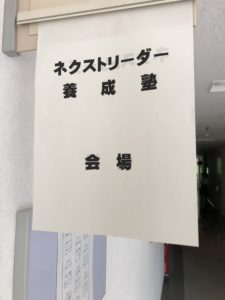 宮城県ネクストリーダー養成塾